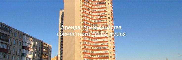 #аренда #преимущества #жилье #недвижимость #квартира #совместно #снять