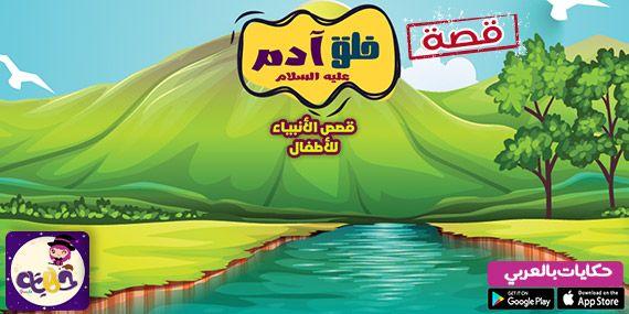 قصص الانبياء مكتوبة ومصورة للأطفال مع تطبيق حكايات بالعربي بالعربي نتعلم Islamic Kids Activities Islam For Kids Muslim Kids