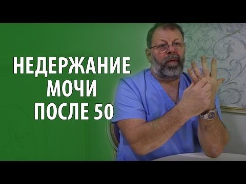 Недержание мочи у женщин после 50 Причины, Лечение недержания мочи - YouTube