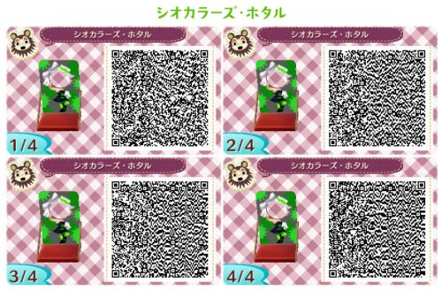 17 meilleures images propos de acnl cut out qr codes sur for Carrelage kitsch animal crossing new leaf