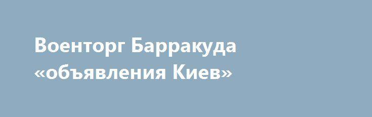 Военторг Барракуда «объявления Киев» http://www.krok.dn.ua/doska26/?adv_id=2421 Военторг Барракуда является производителем и дистрибьютером форменного обмундирования. Камуфляж, Форма, армейская Обувь, Головные уборы, Военные аксессуары (нашивки, шевроны, знаки и медали металлические/полиамид) в том числе под заказ. Минус 3% на каждый товар всем кто сошлется на объявление. {{AutoHashTags}}