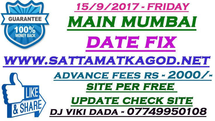 Its high time to join our Satta Matka guessing forum and receive expert opinion and tips along with expert reviews to ensure winnability. Join Satta Matka now and win all Satta matka games and be a Satta king. We are an undisputed and top website for Satta Matka guessing with 100% genuine and fix Satta Bazar number guessing from expert players OF Satta Result. Satta Com is the single point destination where you get the ever fastest all Satta Matka game results published and declared .