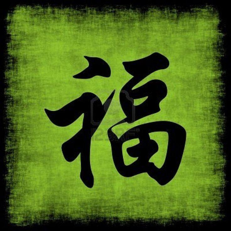chinese abundance symbol - photo #12