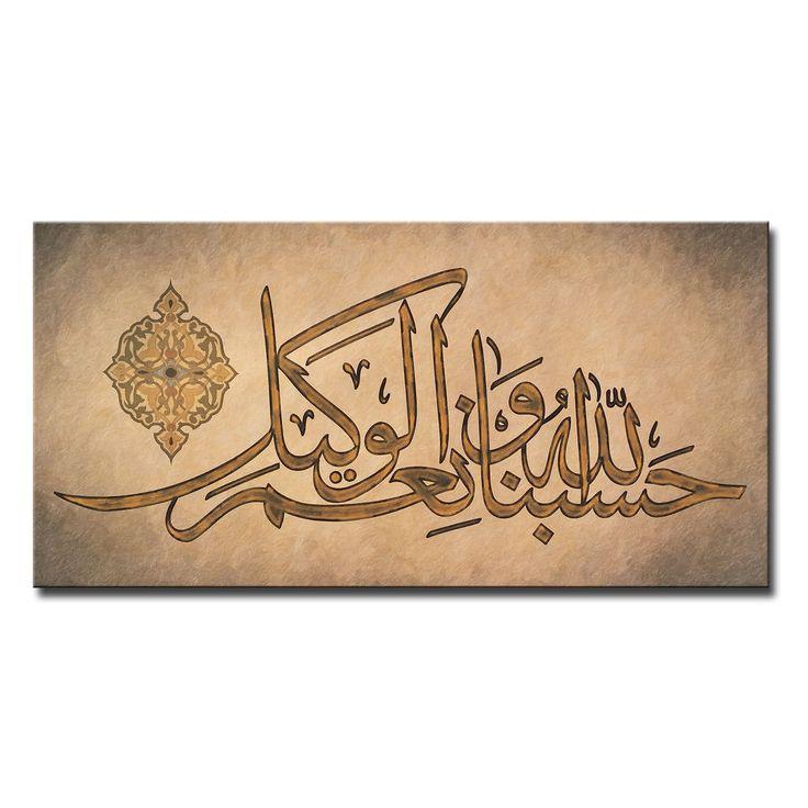 Islamic canvas art  Hasbi Allahu Wa Ni mal Wakeel   Arabic Calligraphy Gift