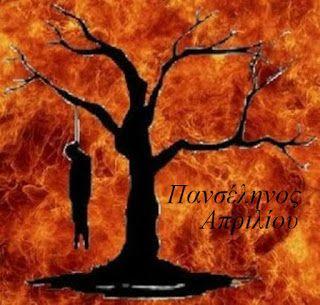 Ψυχή και Αστρολογία : *Ματωμένη Πανσέληνος*
