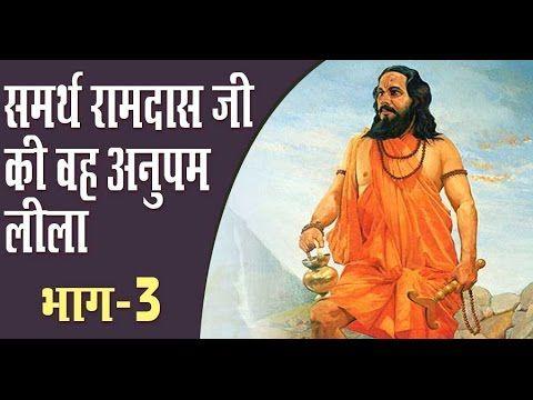 समर्थ रामदास जी की वह अनुपम लीला(भाग 3)-Pujya Asaram BapuJi  +++    आसाराम बापूजी ,आसाराम बापू , आशाराम बापू , सत्संग    #asharamjibapu ,#bapu, #bapuji ,#asaram, #ashram, #asaramji, #sant, #asharamji ,#asharam ,#mybapuji