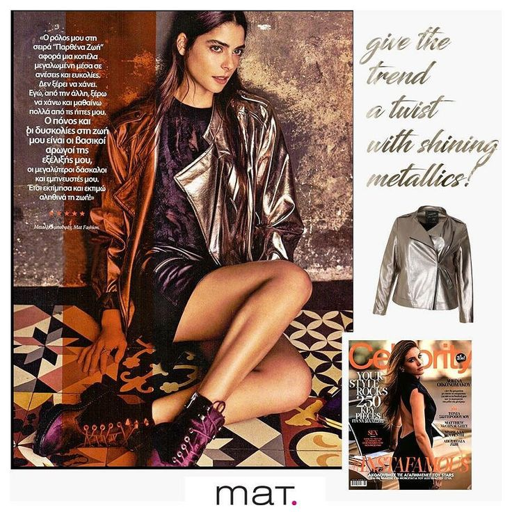 We love '80s! Για outfit από… χρυσό συνδύασε το black dress σου με το all time classic biker jacket, όπως η Μυριέλλα Κουρεντή @myriella_kourenti_official στο Celebrity Greece Magazine •  #matfashion Biker τζάκετ με metallic υφή ➲ code: 683.4019 #wedofashion #lovematfashion #ootd #fashioneditorial @celebrity_magazinegr #myriellakourenti