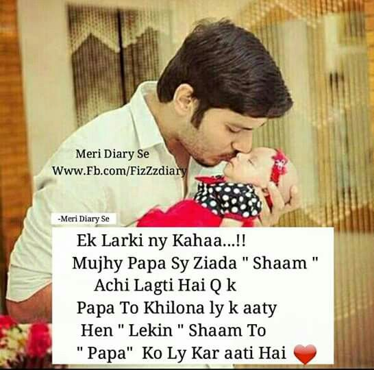 Fathers Day Quotes From Daughter In Urdu: 1576 Best Urdu Sharyi Images On Pinterest
