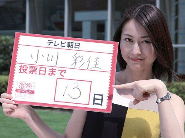 フリップを指さして微笑んでアピールする小川彩佳