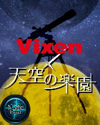 Vixen 天空の楽園
