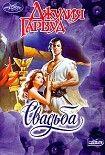 Свадьба. Начните читать книги Гарвуд Джулия в электронной онлайн библиотеке booksonline.com.ua. Читайте любимые книги с мобильного или ПК бесплатно и без регистрации.