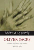 Βλέποντας φωνές του Oliver Saks