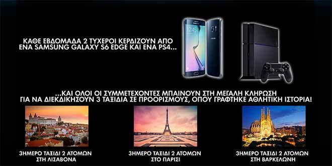 Διαγωνισμός Ultrex με δώρο 6 κινητά Samsung Galaxy S6 Edge, 6 Sony PlayStation 4 και 3 ταξίδια σε Λισαβόνα, Παρίσι, Βαρκελώνη | Διαγωνισμοί με δώρα