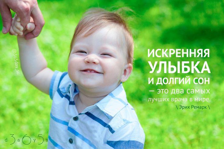 Искренняя улыбка #ЭрихРемарк #искренняя #улыбка #долгий #сон #два #самый #лучший #врач #мир #мотивация #календарь2016 #календарь #цитаты #365day #уникальныйподарок #афоризмы #великиеслова #цитатокартинки #подарок #оригинальныйподарок #8марта