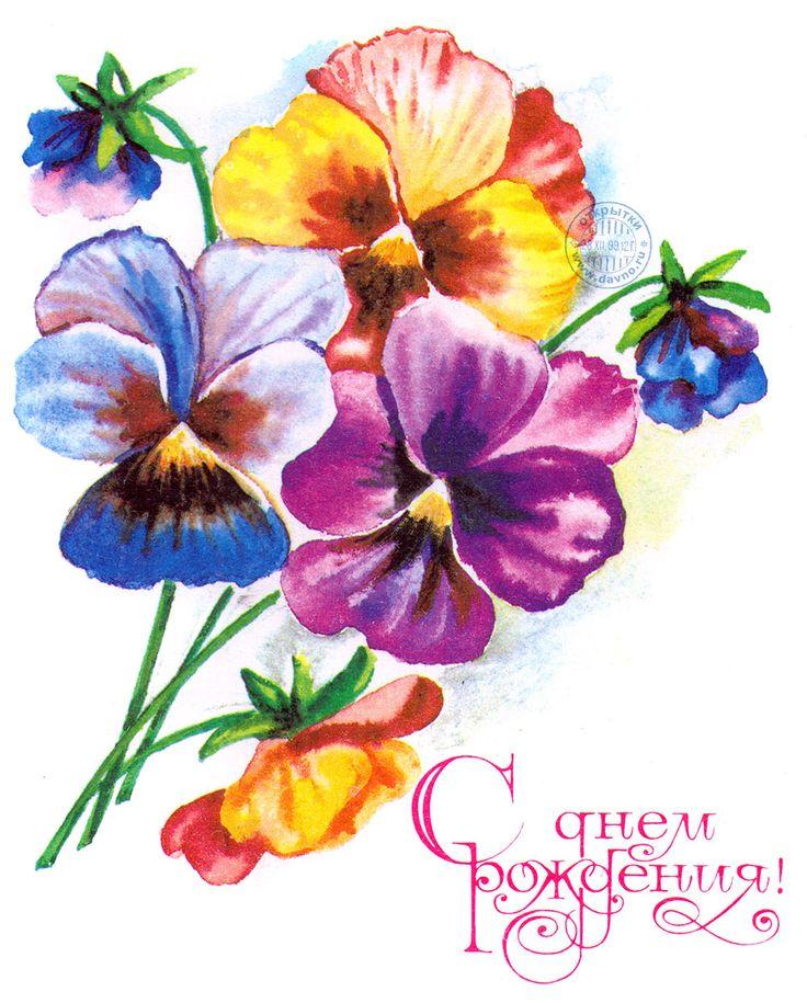 Рисованные цветы открытки с днем рождения