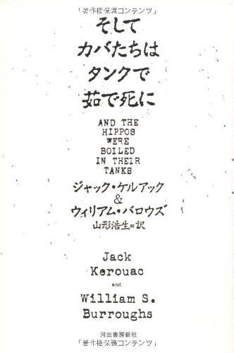 そしてカバたちはタングで茹で死に / ジャック・ケルアック&ウィリアム・バロウズ