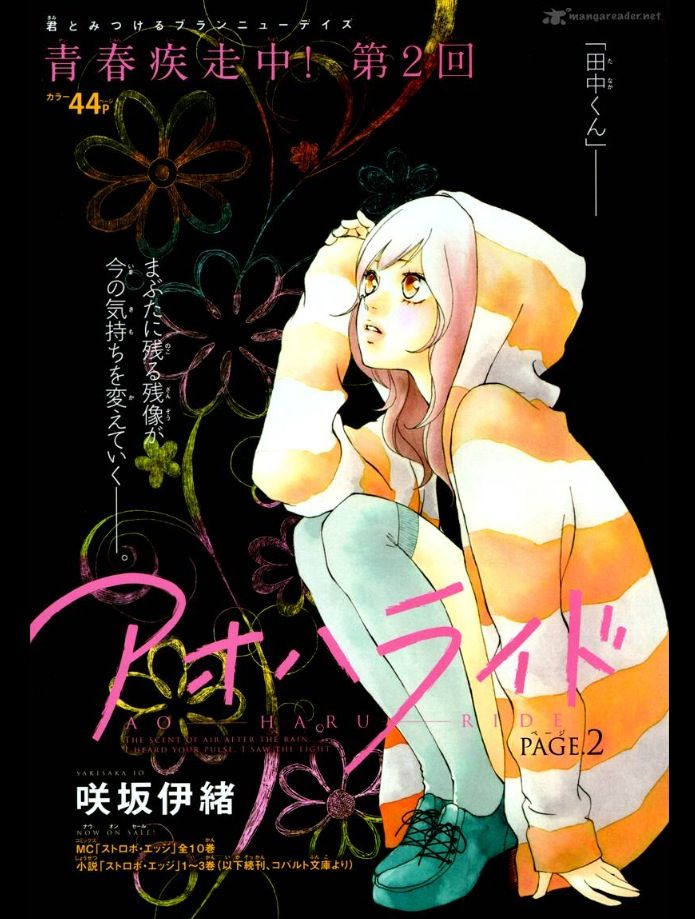 Ao haru ride page 2