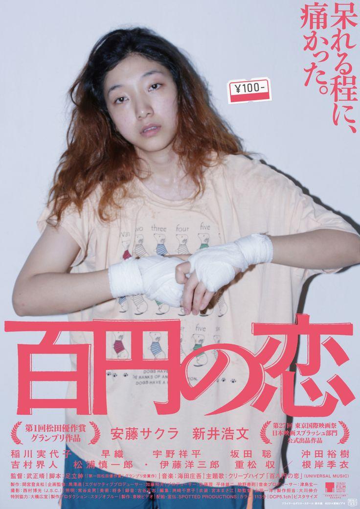 ¥100 no Koi - Keitaro Terasawa
