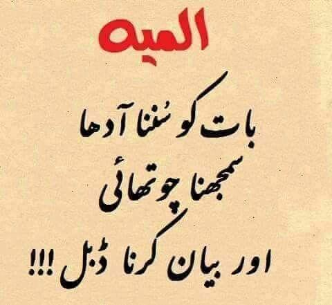 1000 images about sooo very true on pinterest urdu