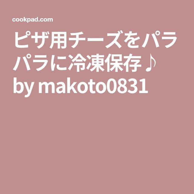 ピザ用チーズをパラパラに冷凍保存♪ by makoto0831
