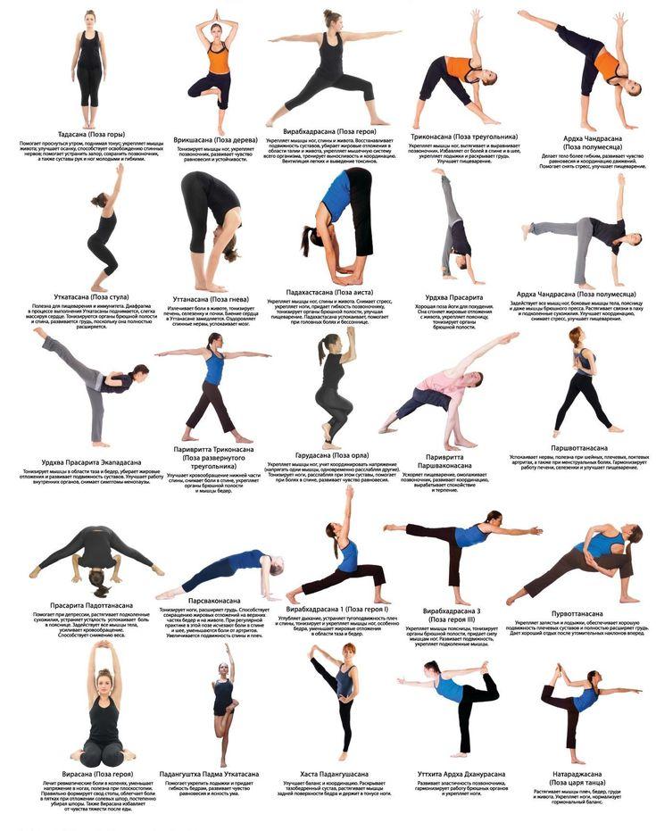 йога асаны с названиями в картинках распечатать только отойдут