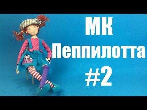 Часть 3. Мастер-класс пошив куклы Маня - YouTube