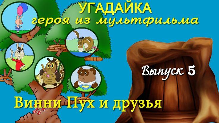 Угадайка 5 Рисуем героев мультфильма Винни Пух и его друзья