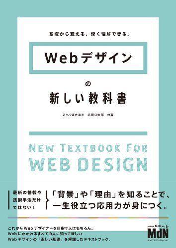 基礎から覚える、深く理解できる。 Webデザインの新しい教科書 こもり まさあき MdN様/装丁・本文フォーマットデザイン