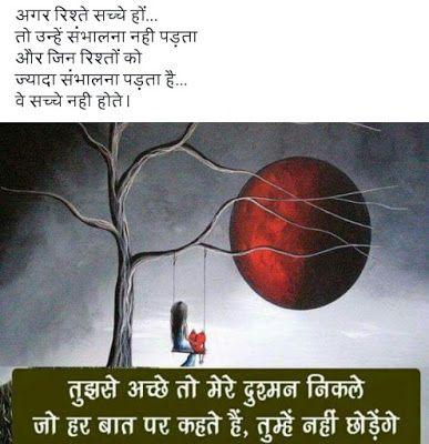 Shayari Hi Shayari: Dosti quotes with images