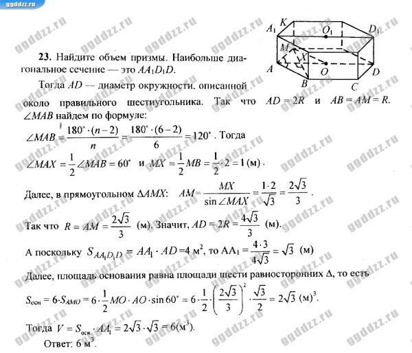 Скачать гдз на телефон по физике 7-9 класс лукашик иванова