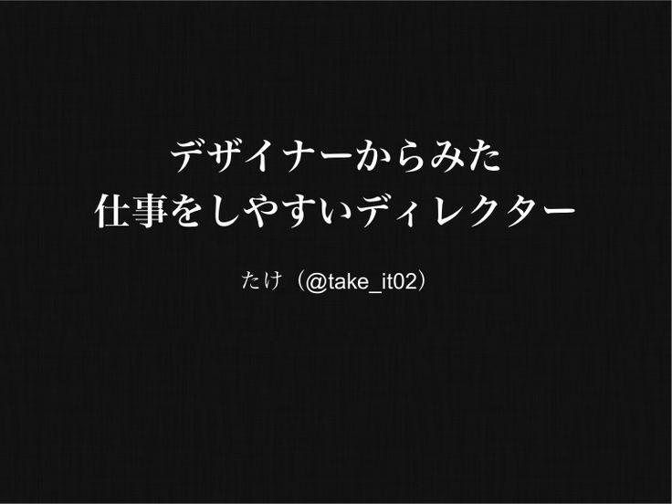 2014年6月5日 GarageAKIHABARAにて開催されたワンコインカレッジ!で話した「Webデザイナーが仕事をしやすいWebディレクター」のスライドです。