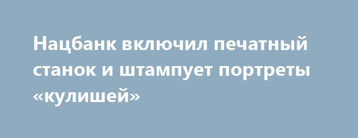 Нацбанк включил печатный станок и штампует портреты «кулишей» http://rusdozor.ru/2017/01/09/nacbank-vklyuchil-pechatnyj-stanok-i-shtampuet-portrety-kulishej/  Украинцы, возмущавшиеся миллионами «кэша» под подушками нардепов и министров, имеют все шансы сравняться со своими избранниками. Скоро в карманах патриотов приятно зашуршат миллионы, а пока Нацбанк готовится ввести в оборот купюру номиналом в 1000 гривен. И пока патриоты спорят до ...