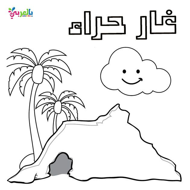 Pin On Islamic Printables For Kids