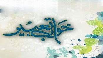 Khwab Tabeer Episode 1 PTV Home 3rd September 2013 | Pakistani Drama Online