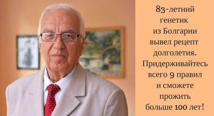 66% болезней лечит еда: рецепт долголетия от известного болгарского генетика и ценителя