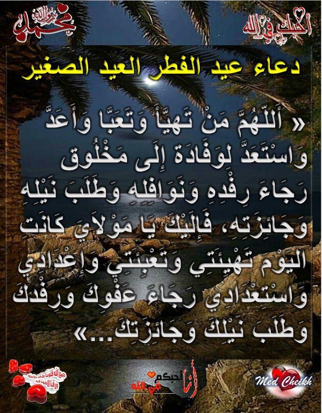 دعاء عيد الفطر العيد الصغير Movie Posters Poster Calligraphy