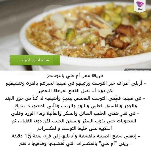 ام علي بالتوست Ramadan Desserts Cooking Food