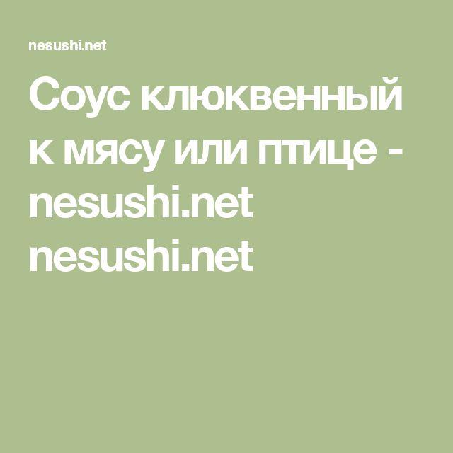 Соус клюквенный к мясу или птице - nesushi.net nesushi.net