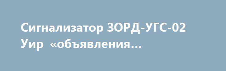 Сигнализатор ЗОРД-УГС-02 Уир «объявления Чебоксары» http://www.mostransregion.ru/d_078/?adv_id=5925 АЦСС Газ-проект. Реализуем по выгодной цене сигнализатор загазованности ЗОРД-УГС-02 Уир предназначен для выдачи сигнализации о превышении установленных пороговых значений до взрывоопасных концентраций горючих газов (метана или пропан-бутановой смеси) в воздухе.    Область применения: жилые, бытовые, административные, общественные, производственные и другие помещения, оборудованные…
