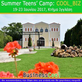 """Διαγωνισμός για δύο (2) δωρεάν συμμετοχές στο Summer Teens' camp: """"COOL_BIZ"""""""