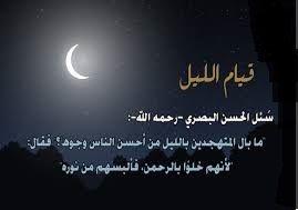 Pin By الدعوة إلى الله On أحاديث نبوية شريفة عن فضل قيام الليل وأجره Arabic Calligraphy Calligraphy