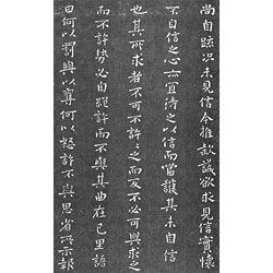 009 Zhong Yao:鍾繇(後漢〜三国:...