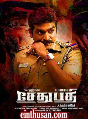 Sethupathi Tamil Movie Online - Vijay Sethupathi and Remya Nambeesan. Directed by S. U. Arun Kumar. Music by Nivas K. Prasanna. 2016 [U] Sethupathi Tamil Movie Online