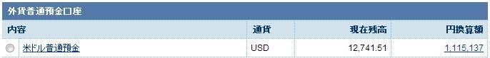 喜んでいいのか、微妙w    100万円 日本円 で一昨年入れた米ドル預金、、    この差額で良いホテル泊まろうか(*´д`*)w