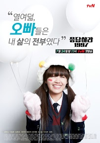 응답하라 1997 (Answer Me 1997, tvN, 2012) – 형이 미안하다… | ohyecloudy's lifelog