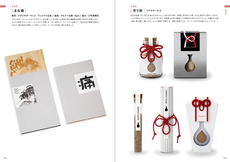 Package Designs (Hiroshima): Local Packaging Now (地域発 ヒット商品のデザイン) #DesignBook #PackageDesign #GraphicDesign