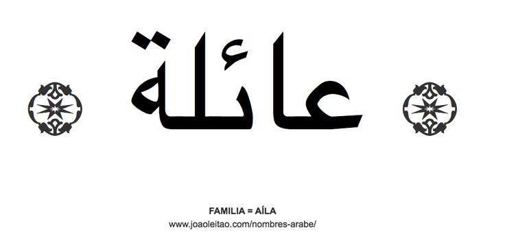 FAMILIA en árabe - AÍLA
