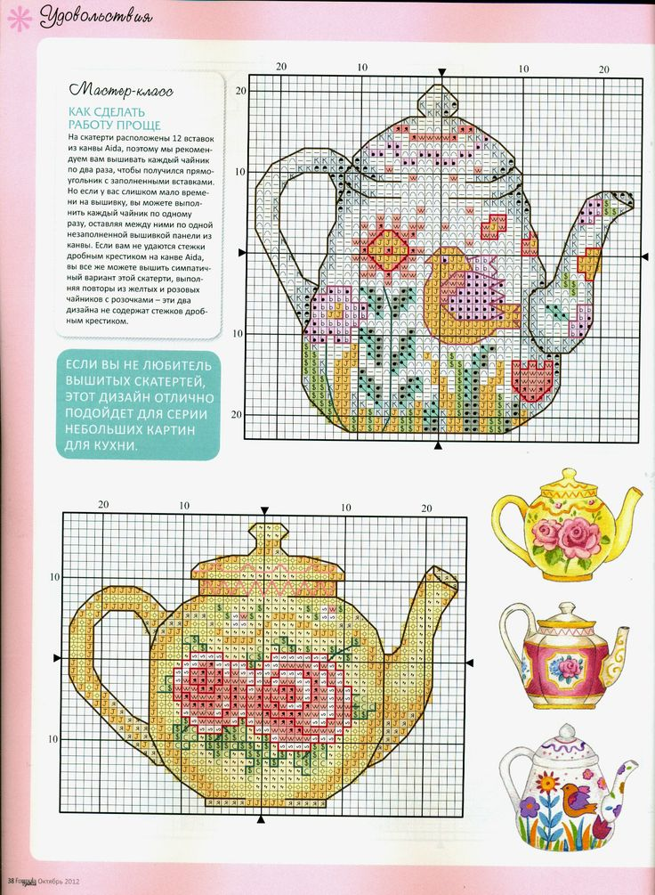 Teapots with Bird design Cross Stitch