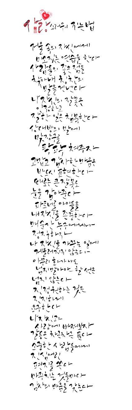 calligraphy_사랑스러워지는 법