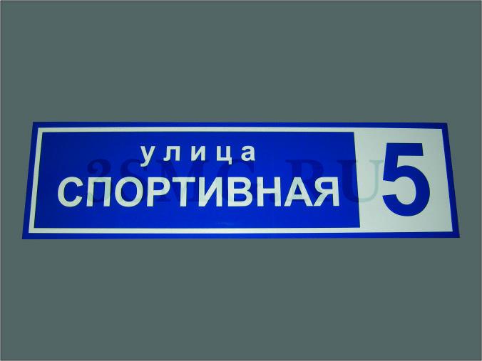 """Адресная табличка """"улица Спортивная"""". Технология изготовления - аппликация…"""